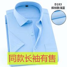男商务职业工装 寸衫 工作服半袖 衬衫 浅蓝色衬衣男上班正装 夏季短袖