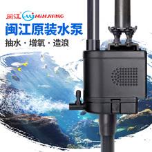 上滤水泵静音R3380R3580R31000R31200 闽江水族潜水泵鱼缸配件原装图片