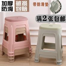 塑料凳子 板凳双色凳加厚防滑成人椅子熟胶高凳浴室凳
