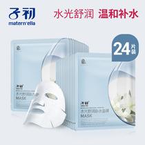 孕妇护肤品化妆品片5天然补水保湿蚕丝面膜水凝滋养孕妇面膜