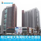 阳江闸坡大角湾阳光水恋酒店  海陵岛自由行 客房优惠预订