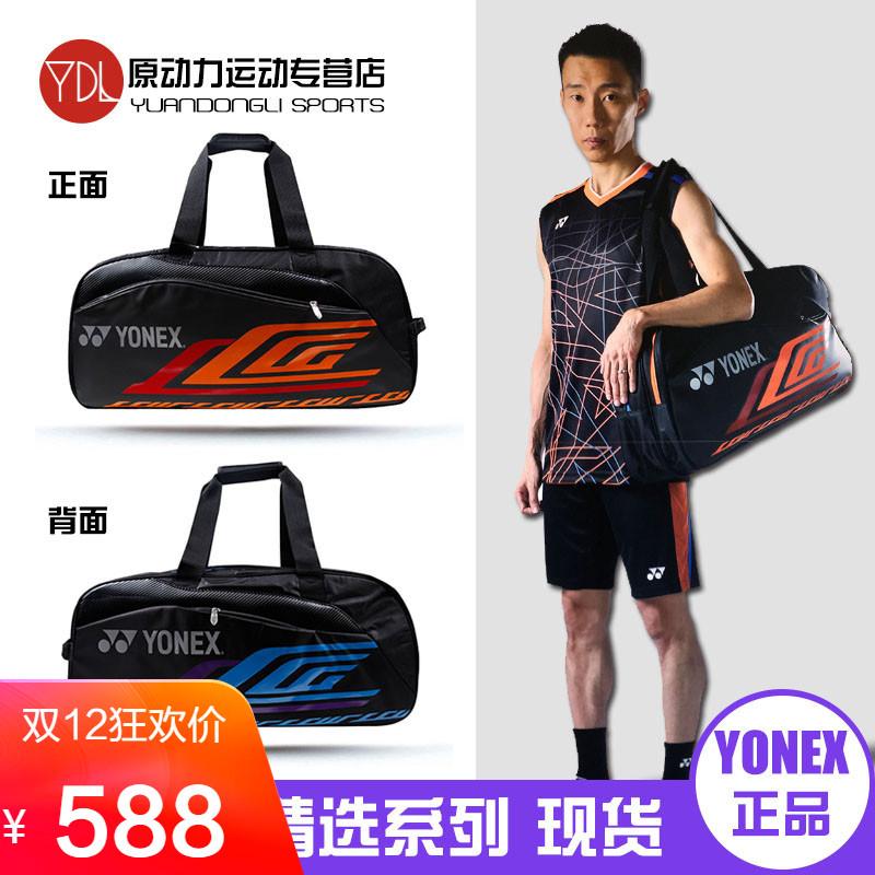 尤尼克斯羽毛球包男女手提6只装双肩多功能大容量2-3支装单肩背包