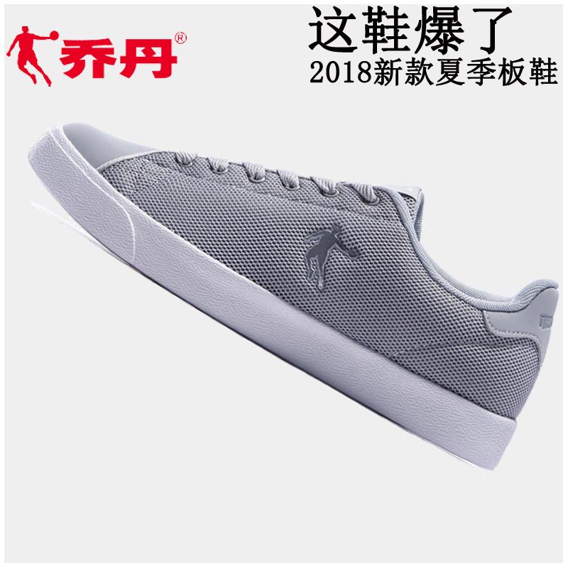 乔丹男鞋2019新款学生透气耐磨滑板鞋子男士灰色网面休闲运动鞋男