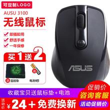 热销华硕3100无线鼠标 2.4GH商务办公笔记本鼠标节能省电mouse