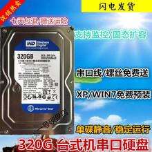 拆机库存3.5寸320g串口台式机硬盘sata500个机械硬盘 原装