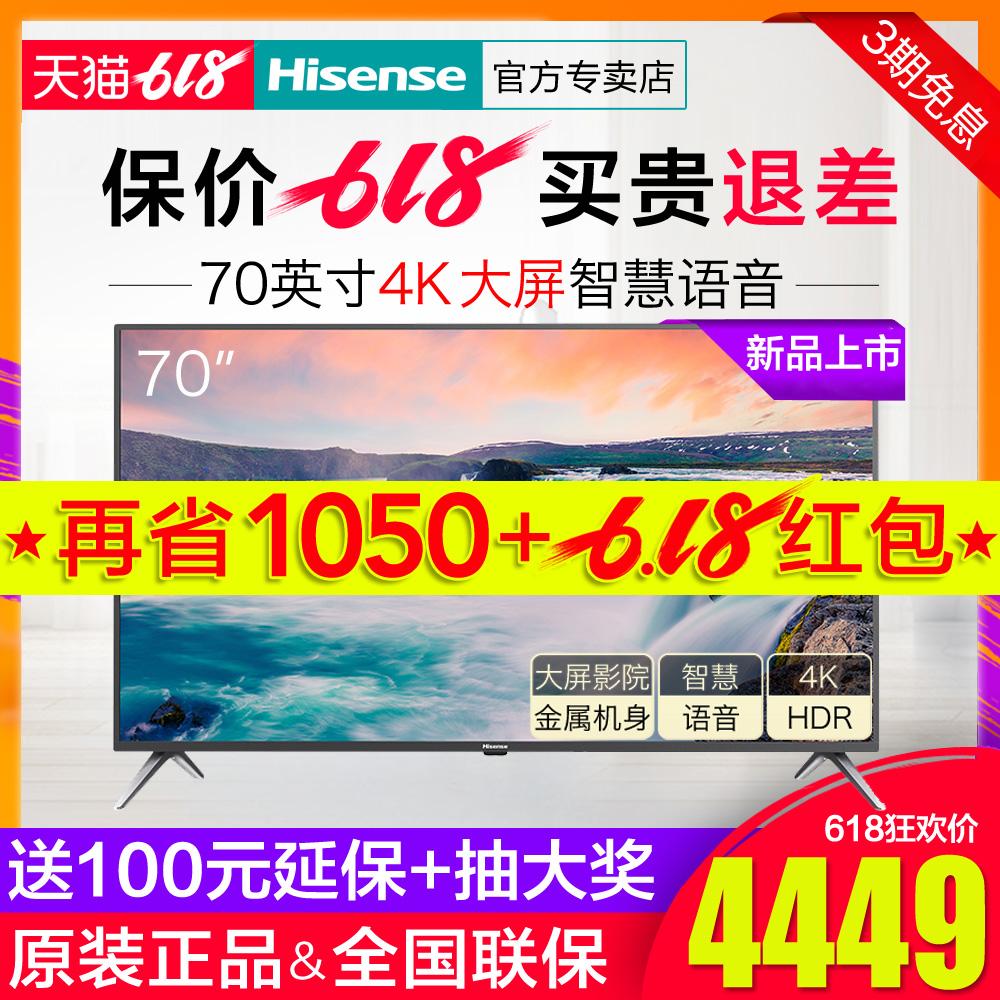 Hisense/海信 HZ70E3D 70英寸高清智能WIFI网络平板液晶电视65 75
