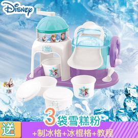 迪士尼雪糕机冰淇淋机儿童家用冰激凌机冰果机女孩冰雪奇缘玩具图片