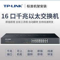 TP-LINK交换机16口全千兆交换机19寸标准机架式企业商用千兆端口以太网交换机网络分线器分流器TL-SG1016DT
