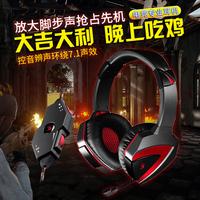 绝地求生血手幽灵耳机G501 头戴式游戏智能耳麦控音辨位游戏耳机