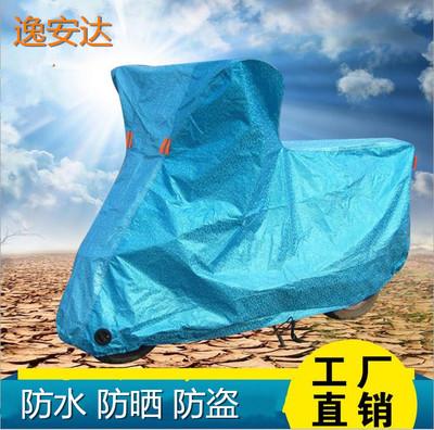 踏板电瓶车摩托车电动车车衣车罩车套防水防晒防雨罩加厚加大125