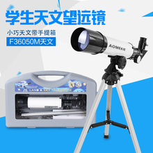 Astronomical Telescope F36050M High-power and High-Definition Star-viewing Deep Space Telescope Children's Night Vision Suitcase