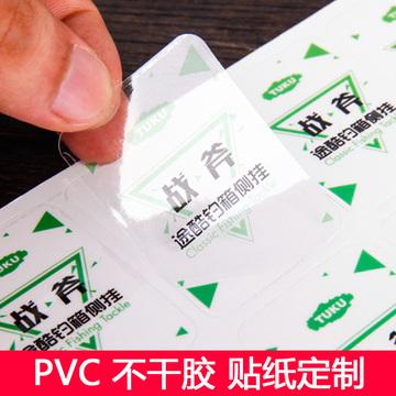 金广透明不干胶贴纸定做pvc标签logo广告商标定制印刷二维码标贴
