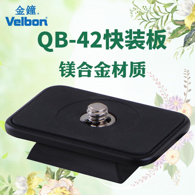 云台S4MPHD33M快装板三脚架金钟QB-42