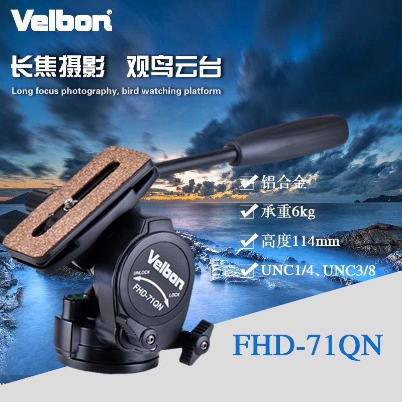 Velbon金钟 FHD-71QN 摄像机云台单反相机长焦摄影望远镜观鸟云台
