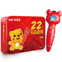 Hong En Children's English Early Learning Machine Point Reading Pen Gift Box 22 Anniversary Gift Set Collector's Edition New Products