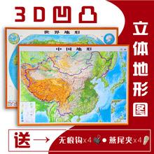 0.8米 世界地形图 中国地图 2张套装 约1.1 中国立体地图 精雕正版 3d地图 世界地图 精雕地图 地形图立体凹凸 2019新版