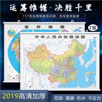 教室书房办公室家用高清加厚覆膜防水地图墙贴0.8米1.1米世界地图挂图中国地图挂图中国地图2019年新版挂图正版2张