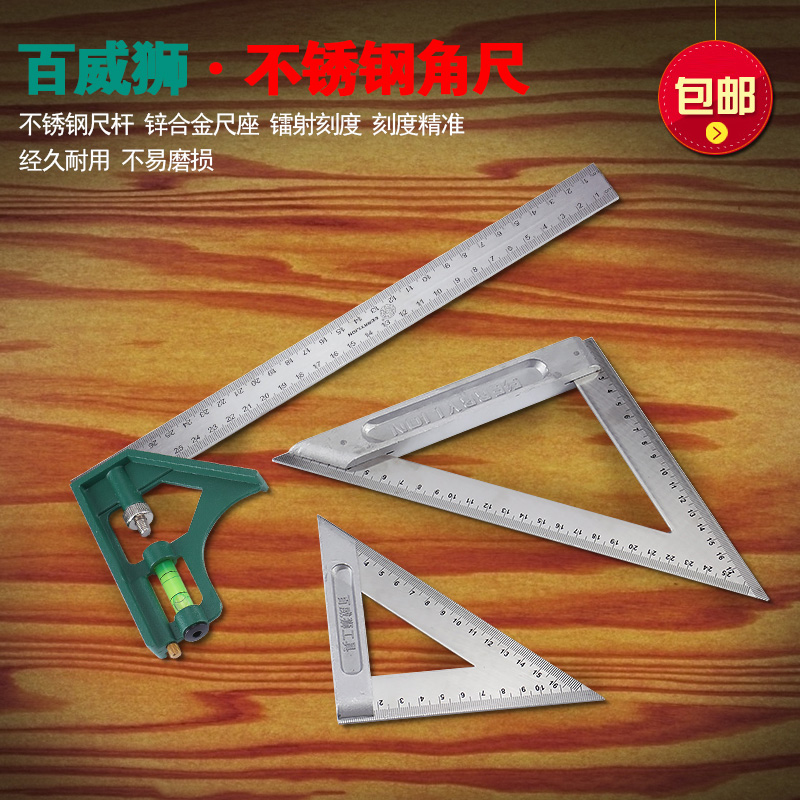 不锈钢组合角尺 加厚三角尺活动角尺90度45度木工钢板尺直角尺子