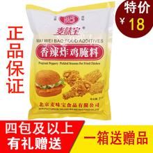 麦味宝香辣炸鸡腌料1kg 烤鸡 烤肉 烧烤腌料 香辣味 炸鸡料新货