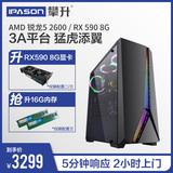 攀升 AMD 锐龙R5 2600/RX580升590台式DIY游戏3A平台组装电脑主机