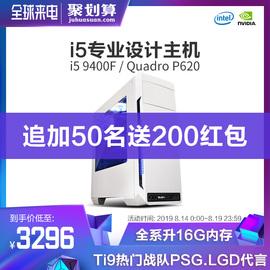 攀升i5 8400升9400F/P620设计师专用平面绘图电脑主机DIY台式组装3D创意设计建模渲染图形工作站整机全套图片