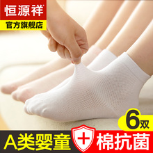 Hengyuanxiang Children's Socks Pure Cotton Spring and Autumn Thin Summer Boys and Girls Net Eye Summer Boys'Cotton Socks Spring and Summer