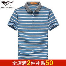 丝光棉男装 条纹POLO衫 夏季新品 T恤男 七匹狼短袖 青中年翻领时尚图片