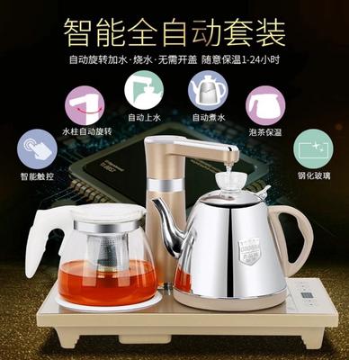 專用泡茶具煮茶爐靜音水抽茶臺上水壺全自動燒水壺電熱普洱功夫茶價格