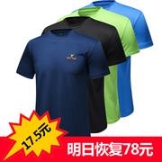 【天天特价】  户外速干T恤男 短袖运动休闲跑步速干短袖男速干衣