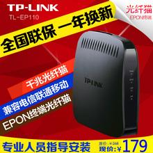 三网通用光猫光纤猫电信EPON电信版联通移动PON终端高速千兆1.2G