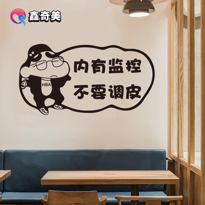 商场餐饮饭店服装店超市温馨提示内有监控创意个性装饰贴纸墙贴画