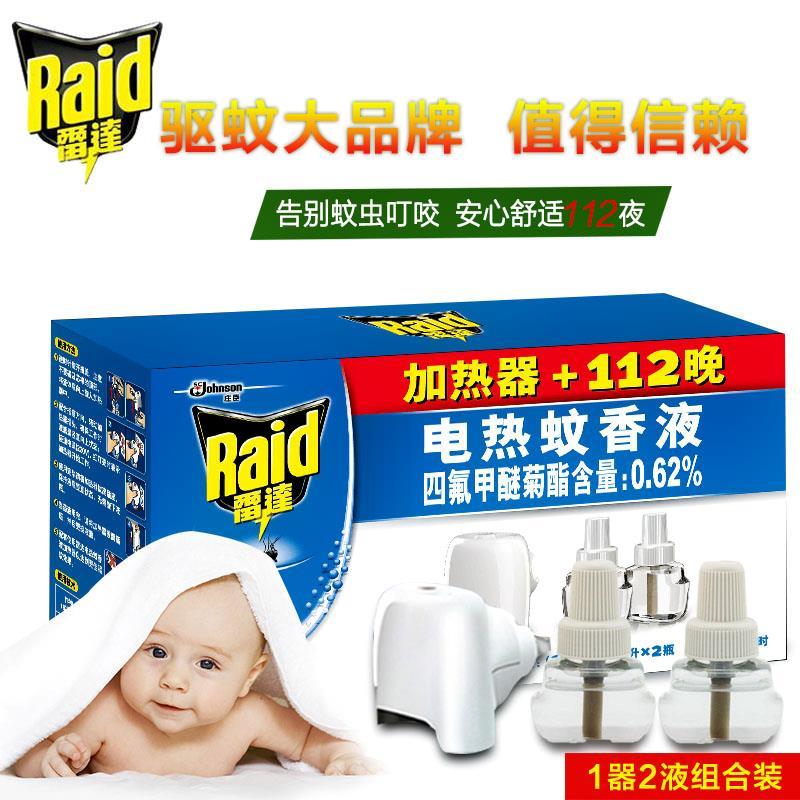 电热蚊香液无线加热器112晚无香2瓶套装宝宝孕妇灭驱蚊
