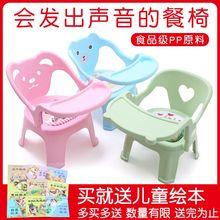 宝宝餐椅带餐盘叫叫靠背塑料凳子餐桌小板凳吃饭婴儿座椅儿童椅子