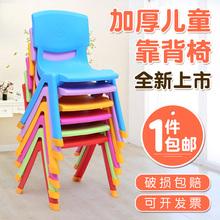 儿童靠背椅塑料加厚家用小孩幼儿园桌椅凳子宝宝椅防滑可叠加