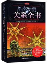 字書中國一部分析漢字和考研字源工具書一部詳細介紹漢字源流及其文化內涵全方位圖解美繪版圖解說文解字正版包郵