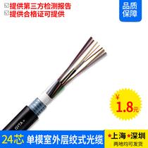 Yuhu GYTA couche s torsadée Blindé Câble de plein air 24-core fibre monomode câble optique extérieur de fibre optique de câble