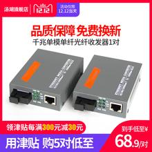 汤湖 GS-03-AB千兆单模单纤光纤收发器千兆光电转换器外置电源1对