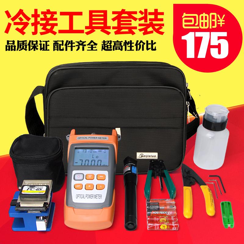 光纤熔接工具箱