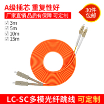 米广电专用光纤跳线尾纤电信级3APCFCAPCSC菲尼特Pheenet