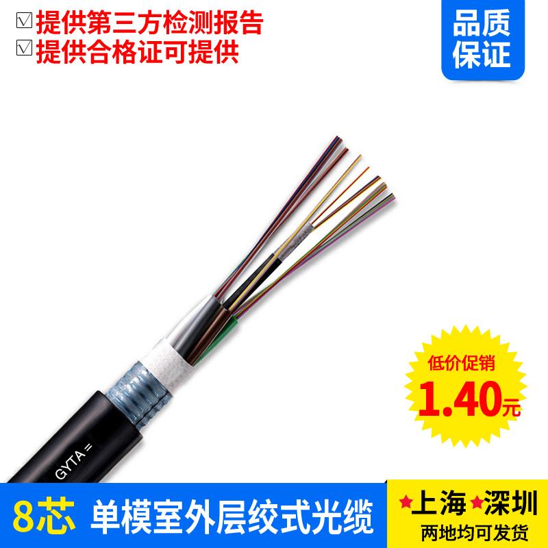 汤湖 GYTA/S 层绞式铠装 单模室外8芯光缆单模光纤光缆室外光纤线