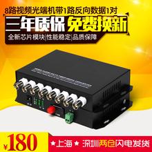 汤湖8路视频光端机单模单纤带1路反向数据RS485FC口20KM1对