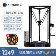 ANYCUBIC 3d打印机 家用 diy 桌面级 套件 三角洲 大尺寸 三D打印