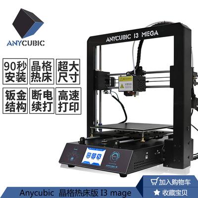 3d打印機大尺寸