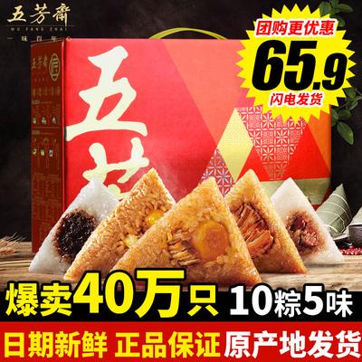 五芳斋粽子礼盒装嘉兴粽子蛋黄肉粽豆沙粽组合端午节礼品批发团购