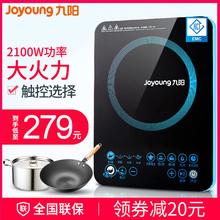 Joyoung/九阳 C22-L86电磁炉家用大火力智能触摸式炒锅电池炉正品