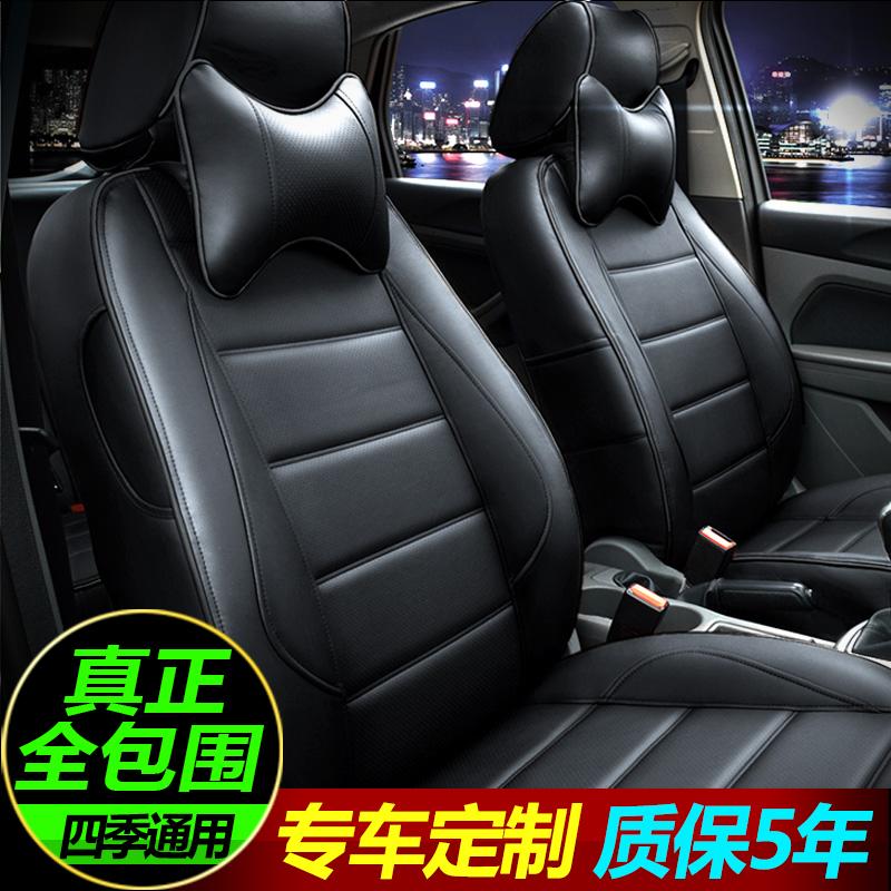 18新款专车专用汽车坐垫定做全包pu皮革座套四季全包围座椅套
