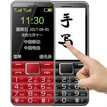 W665电信老人手机移动联通双模双卡双待全网通手写老年机 万有