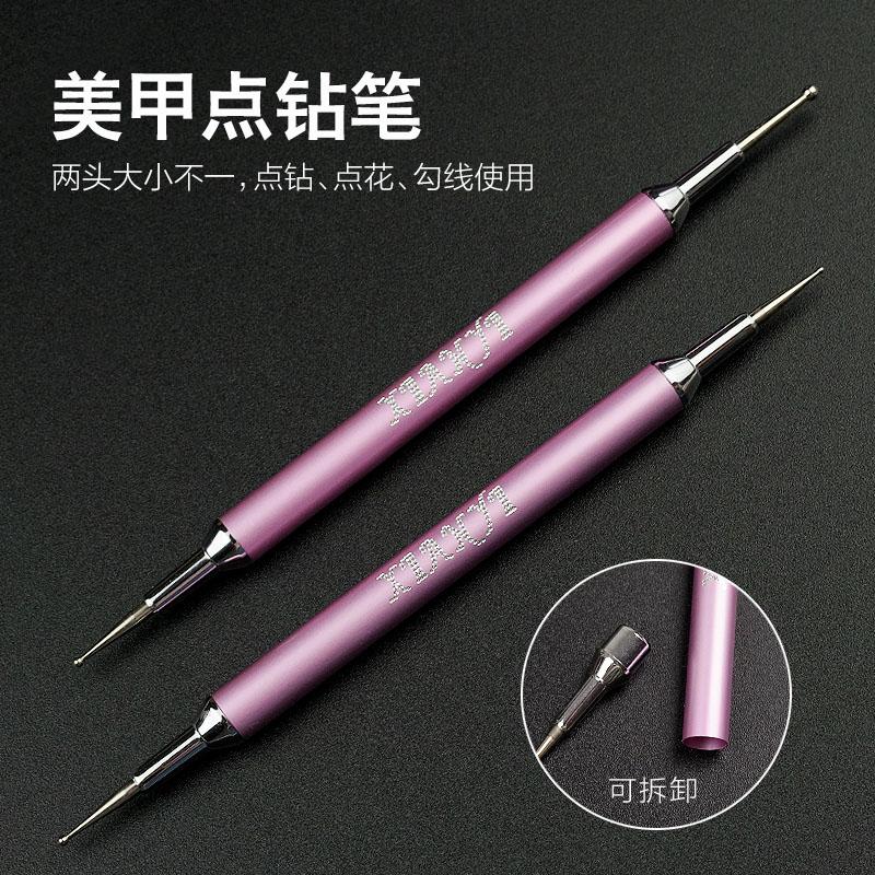美甲工具 美甲钻专用点钻笔 不锈钢双头点钻点花勾线波点笔