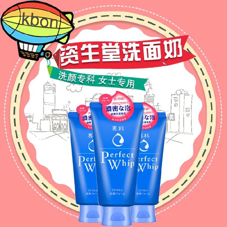 日本进口本土资生堂洗颜专科perfect 柔澈泡沫洁面乳卸妆洗面奶