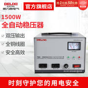 Delixi regulator 220v automatic household 1500W single-phase AC computer TV power supply